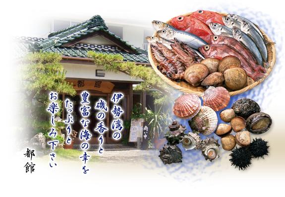 伊勢湾の新鮮な海の幸を使用した料理をお楽しみ下さい。愛知県知多郡美浜町 都館です